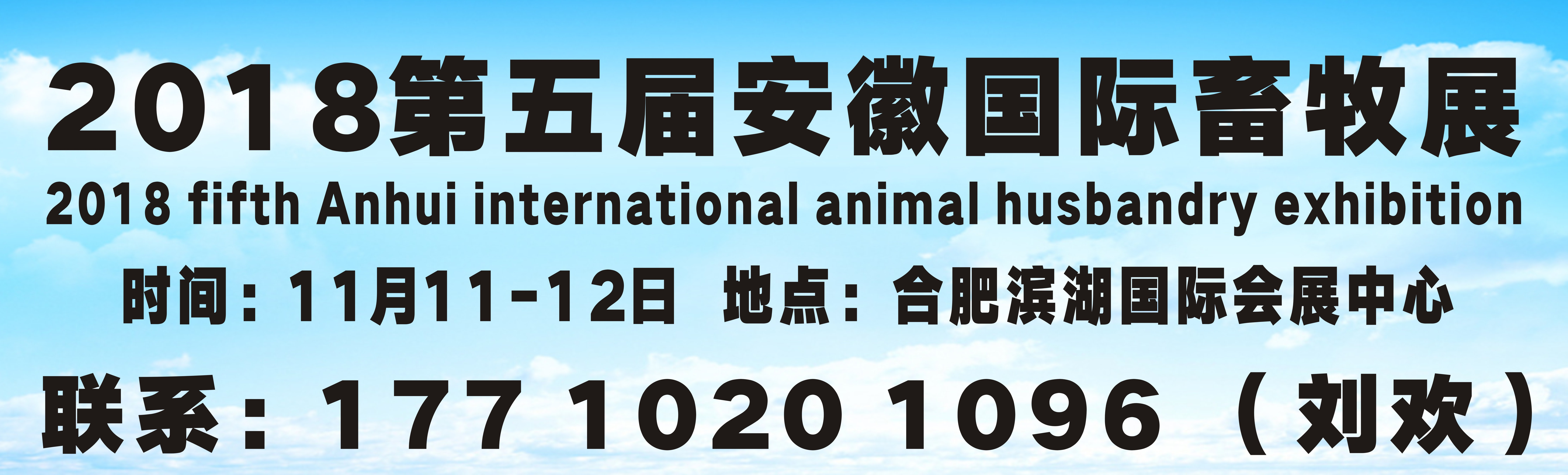 2018第五届安徽国际畜牧展