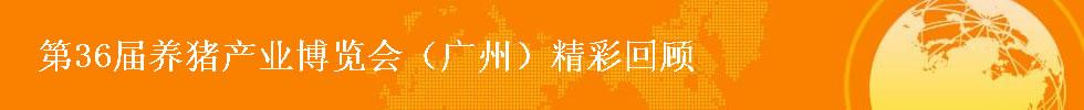 第36届养猪产业博览会(广州)精彩回顾