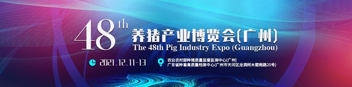 第48届养猪产业博览会(广州)
