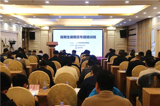 广东省养猪行业协会首期生猪期货专题培训班顺利举办