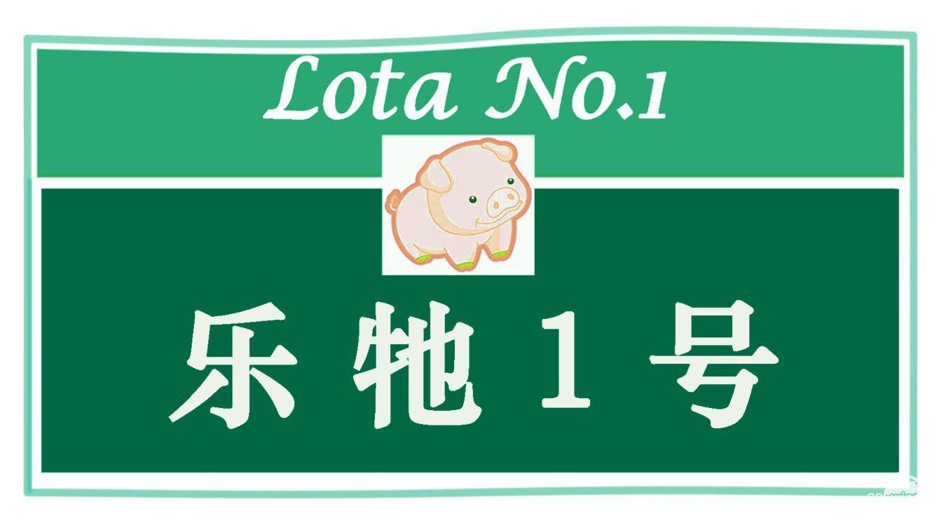 华琪乐��Lota益生菌预防猪病健康养猪
