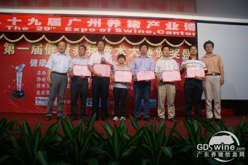 第一届健康养猪技术大赛二等奖颁奖