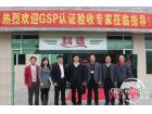 广州首家兽药GSP认证企业从信贸易GSP认证实施情况