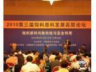 2010第三届饲料原料发展高层论坛