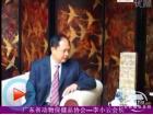 广东中兽药发展高峰论坛广东动保协会会长李小云访谈