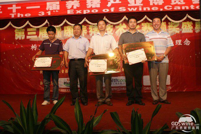 第三届健康养猪技术比赛一等奖颁奖