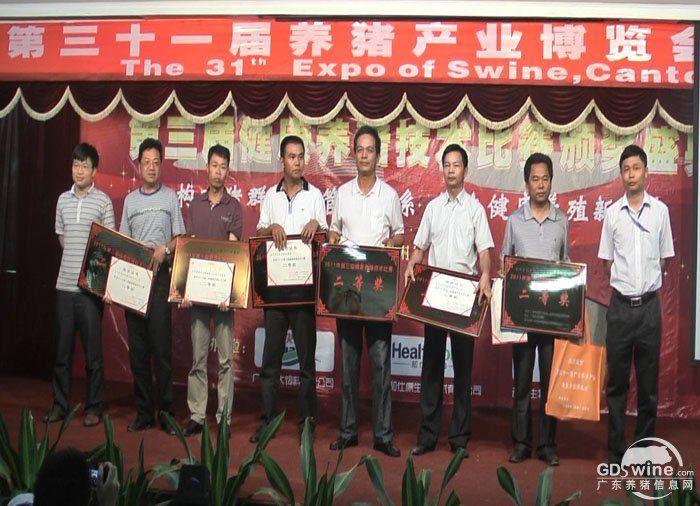 第三届健康养猪技术比赛二等奖颁奖