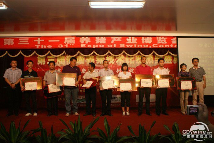 第三届健康养猪技术比赛三等奖颁奖