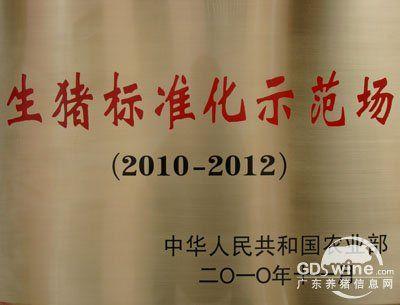 农业部办公厅关于公布2011年第一批畜禽标准化示范场名单的通知