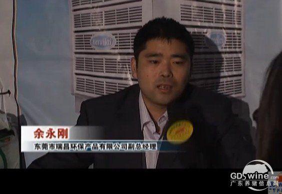 现场采访:东莞市瑞昌环保产品有限公司 余永刚副总经理