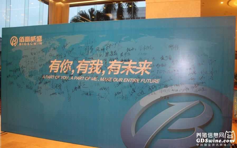 2012年冬季(广东省)大客户养猪产业发展论坛在番禺举行