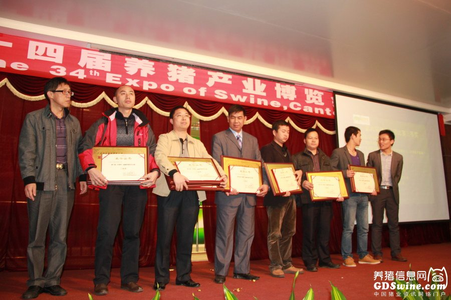 最开心---第六届健康养猪比赛颁奖
