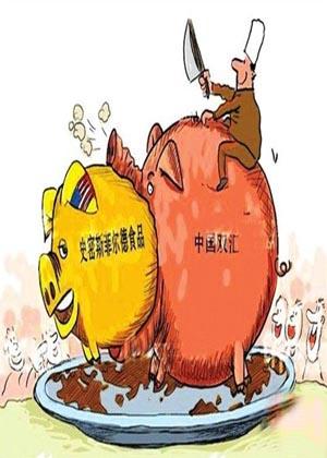 变幻莫测的交易:中国双汇与美国Smithfield