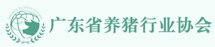 第35届养猪产业博览会(广州)精彩回顾