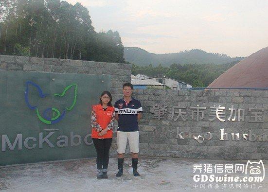 养猪信息网记者梁文姝跟练智文总经理合照