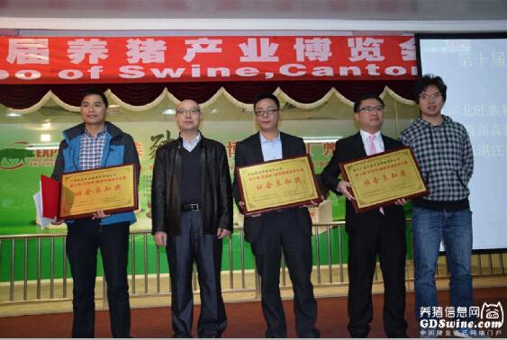 广东省养猪行业协会信息部副部长谢水华博士(右一)、 贺东生教授(左二)为健康养猪技术比赛社会良知奖的企业颁奖