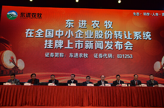 廣東養豬第一家 AG亚游集团農牧上市新聞發布會舉行