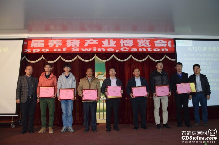第十二届(丰强生泰杯)健康养猪技术比赛三等奖企业颁奖仪式