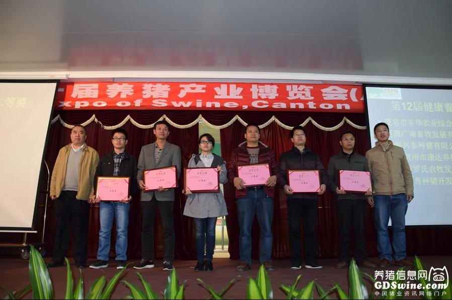 第十二届(丰强生泰杯)健康养猪技术比赛二等奖企业颁奖仪式
