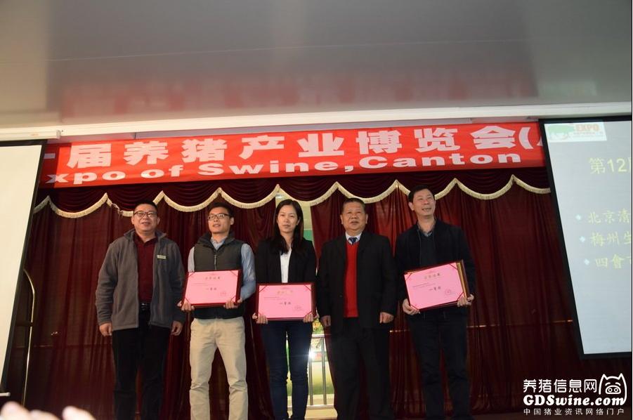 第十二届(丰强生泰杯)健康养猪技术比赛一等奖企业颁奖仪式