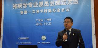 广东省畜牧兽医学会猪病学专业委员会成立大会暨第一次学