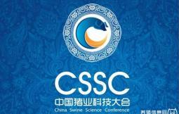 """关于召开""""2017 中国猪业科技大会"""" 的首轮通知"""