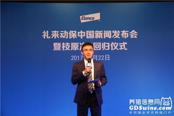 主持人:礼来动保中国区市场及销售运营总监陈继荣先生
