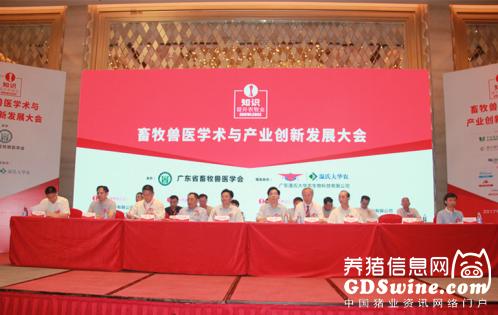 <b>广东省畜牧产业转型升级有哪些关键点?</b>