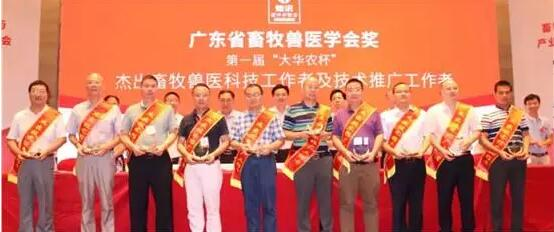 广东省养猪行业协会刘小红秘书长获广东省畜牧兽医学会荣誉称号