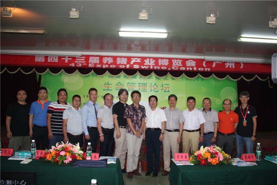第43届养猪产业博览会(广州)――生命管理论坛