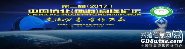 <b>第三届(2017)中国猪业(珠海)高峰论坛会议通知</b>