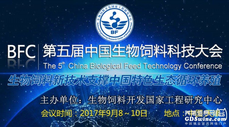 BFC・第五届中国生物饲料科技大会 (第二轮通知)