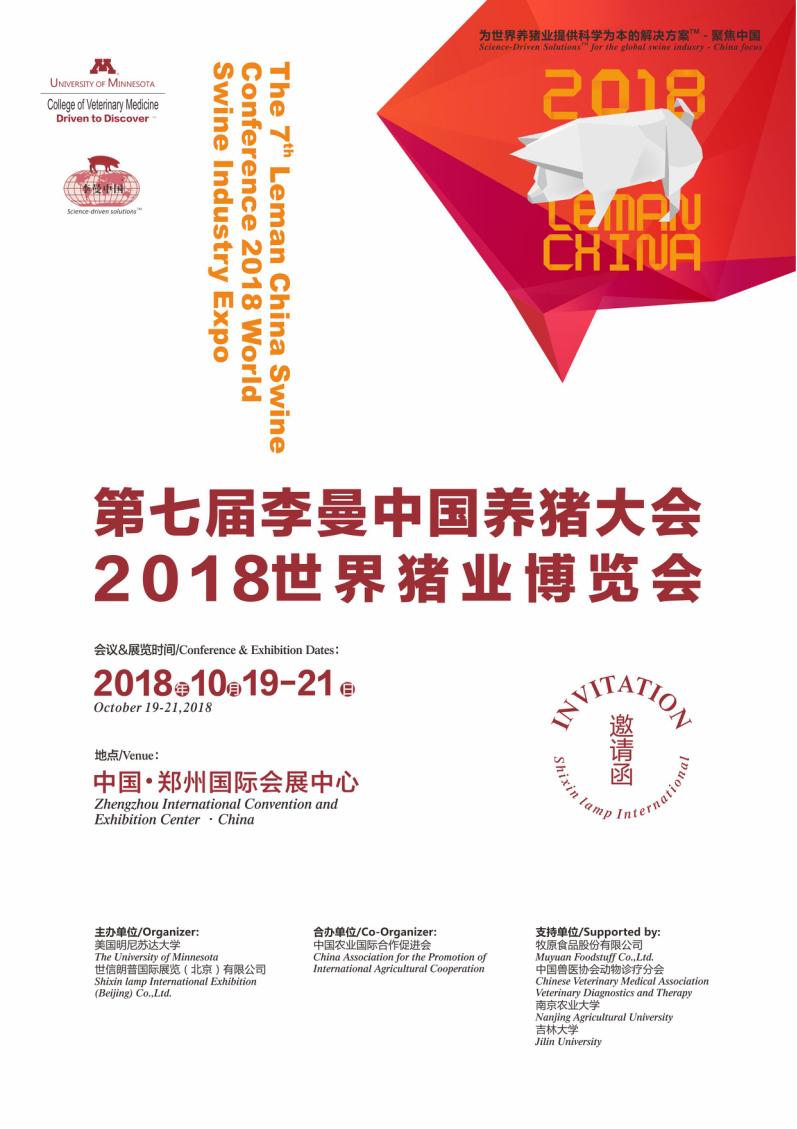 <b>第七届李曼中国养猪大会暨2018世界猪业博览会邀请函</b>