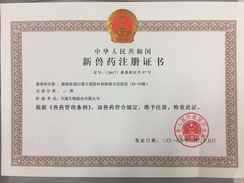 天康生物研发的国内首个猪瘟DIVA疫苗获二类新兽药注册证书