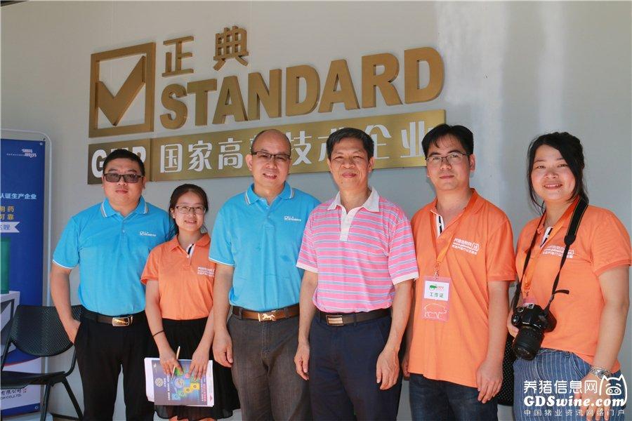 第四十五届养猪产业博览会(广州)图集之高端访谈