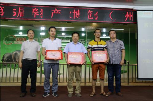 健康养猪技术比赛颁奖