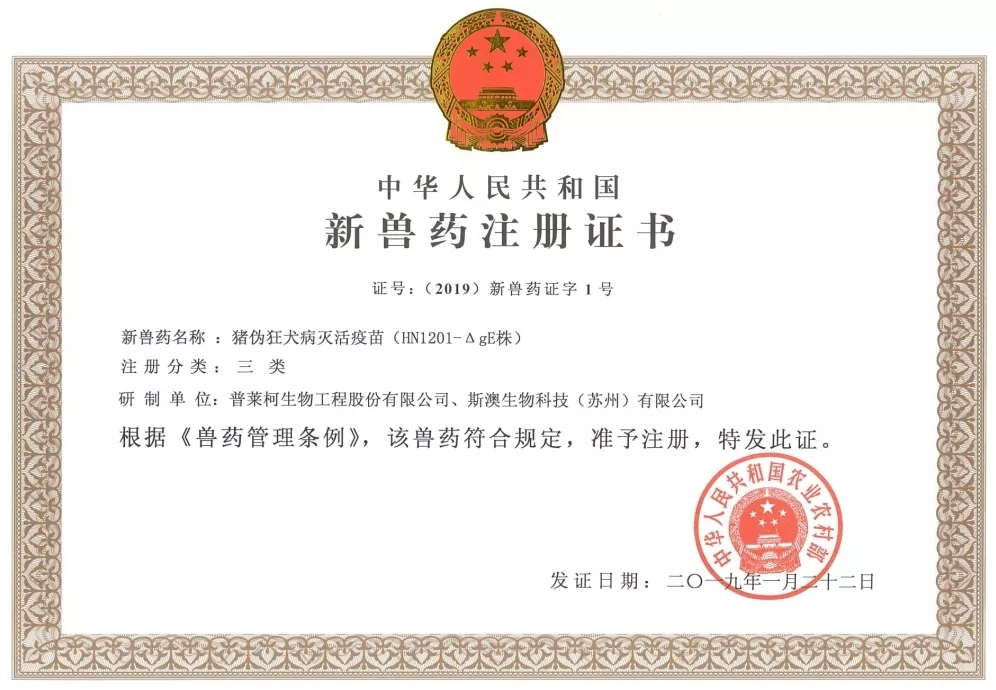 <b>普莱柯、子公司及参股公司获得3个新兽药证书!</b>