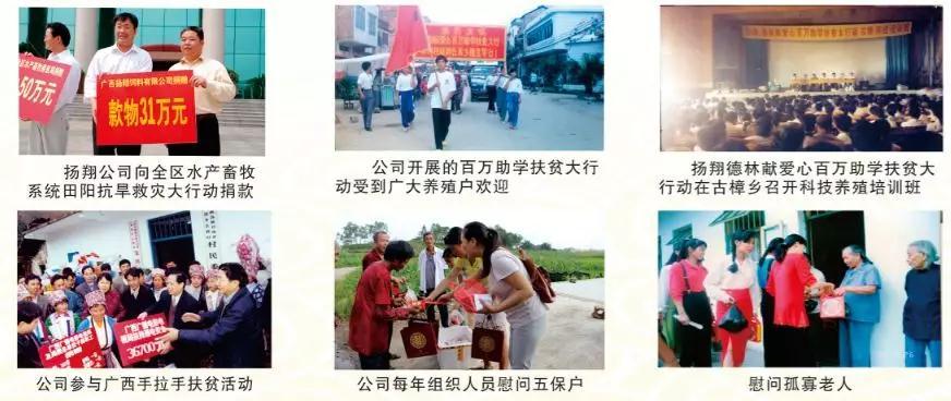 """""""以猪富农"""",扬翔这20多年与上百万农民的脱贫致富增收故事"""