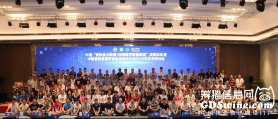 """智慧畜牧业未来发展的群英会――中国""""畜牧业大数据+动物医学智能制造""""发展论坛在深圳召开"""