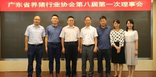 广东省养猪行业协会举行第八届会员代表大会,选举产生新一届理事
