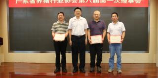 陈瑶生等48位专家受聘为广东省养猪行业协会专家委员会委员