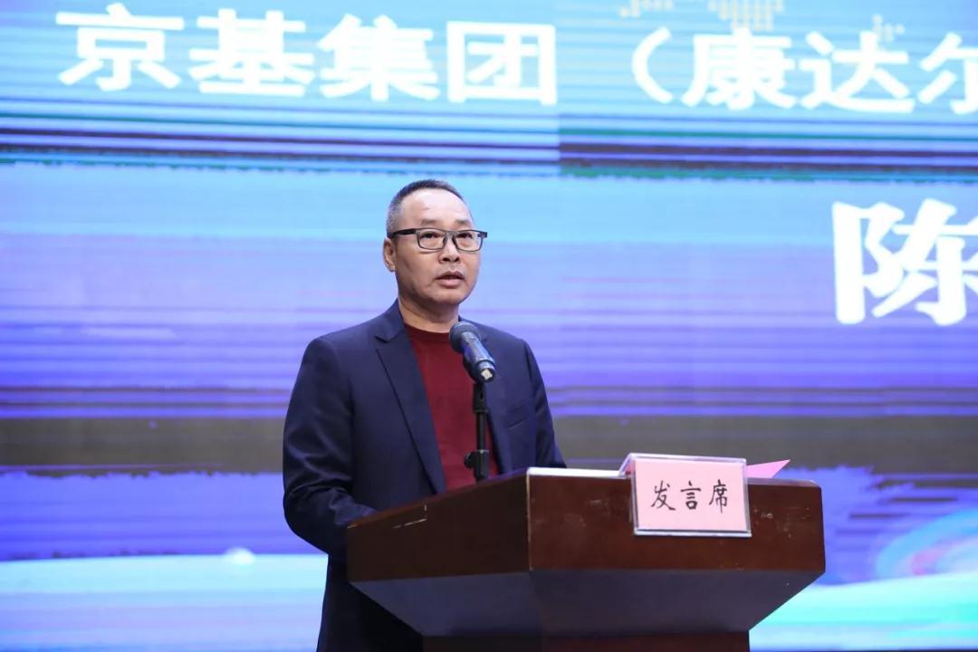 康达尔实际控制人、京基集团董事长陈华致辞