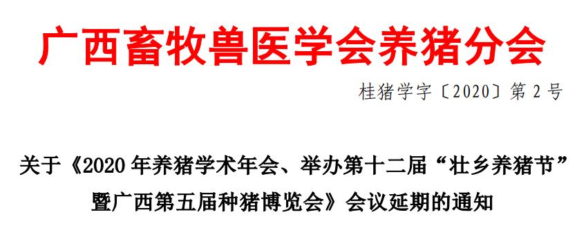 """2020年养猪学术年会、第十二届""""壮乡养猪节""""暨广西第五届种猪博览会延期通知"""