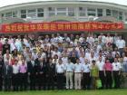 华农联佑饲用油脂研究中心成立暨饲用油脂研究与应用学术研讨会