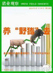 生猪养殖状况渐趋恶劣