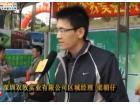第28届广东种猪拍卖会深圳农牧实业有限公司采访