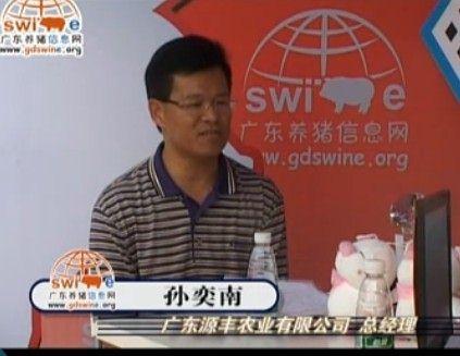 广东源丰农业有限公司总经理孙奕南嘉宾专访