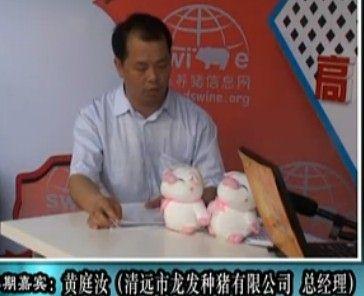 清远市龙发种猪有限公司黄庭汝总经理嘉宾专访