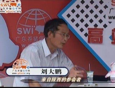 博览最牛粉丝刘大鹏嘉宾专谈