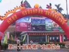 广东电视台新闻中心制作30届博览会视频